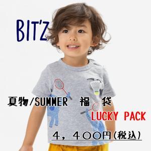 【夏物福袋】BIT'Z ビッツ 夏物ラッキーパック おまかせ 男の子 子供服 メール便不可|tanpopokids