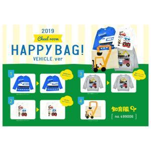 CHEEK ROOM 知育ルーム 2019年 新春福袋 男の子A/499006|tanpopokids