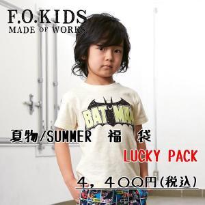【夏物福袋】F.O.KIDS エフオーキッズ 夏物ラッキーパック おまかせ 男の子 子供服 メール便不可 tanpopokids