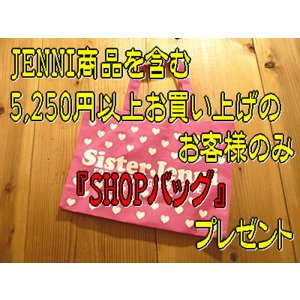 【JENNI商品を含む5,250円以上お買上げのお客様のみ】JENNI(ジェニィ)ノベルティ・SHOPバッグ|tanpopokids