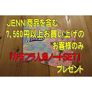 【JENNI商品を含む7,560円以上お買上げのお客様のみ】JENNI(ジェニィ)ノベルティ・カモフラ人魚ノートSET|tanpopokids