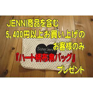 【JENNI商品を含む5,400円以上お買上げのお客様のみ】JENNI(ジェニィ)ノベルティ・ハート柄布帛バッグ|tanpopokids