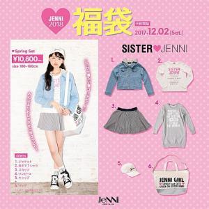 【送料無料】【公式】JENNI ジェニィ 2018年 新春福袋 春Spring SET 女の子|tanpopokids