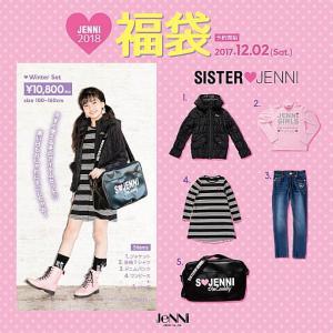 【送料無料】【公式】JENNI ジェニィ 2018年 新春福袋 冬Winter SET 女の子|tanpopokids
