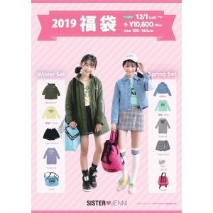 【限定クーポン/送料無料】公式 JENNI ジェニィ 2019年 新春福袋 子供服 女の子|tanpopokids