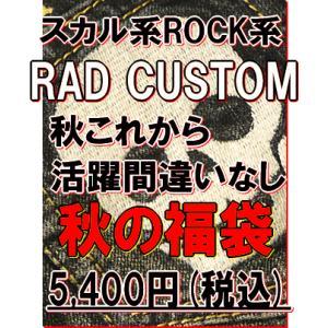RAD CUSTOM(ラッドカスタム) 秋のスペシャル福袋(5400円)|tanpopokids