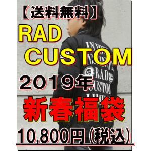 【送料無料】【公式】RAD CUSTOM ラッドカスタム 2019年 新春福袋 男の子|tanpopokids