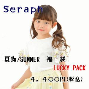 【夏物福袋】Seraph セラフ 夏物ラッキーパック おまかせ 女の子 子供服 メール便不可|tanpopokids