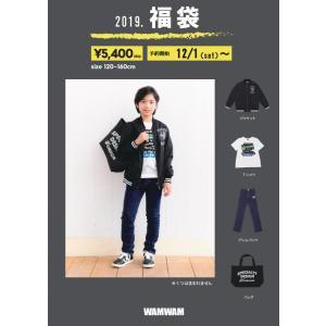 【公式】WAMWAM ワムワム 2019年 新春福袋 子供服 男の子|tanpopokids