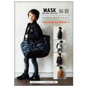 送料無料 公式 WASK ワスク 2021年 新春福袋 男の子 ジュニアJr tanpopokids