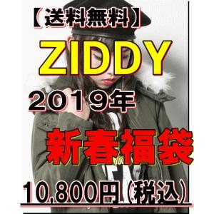 【送料無料】【公式】ZIDDY ジディー 2019年 新春福袋 女の子|tanpopokids