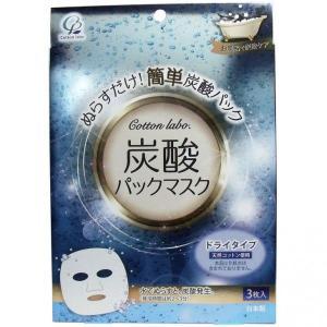 炭酸パックマスク(3枚入り)|tansanriki