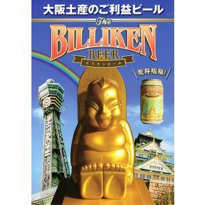 ビリケンビール 缶 1ケース(24本)|tansanriki