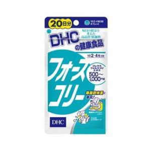 【メール便OK】DHC フォースコリー 80粒 20日分