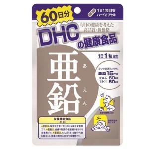 【メール便OK】DHC 亜鉛 60粒 60日分