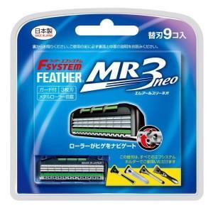 【メール便OK】フェザー安全剃刀(カミソリ) フェザー エフシステム MR3ネオ 替刃 9コ入