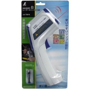 放射温度計B 非接触温度計 レーザーポイント機能付の関連商品8