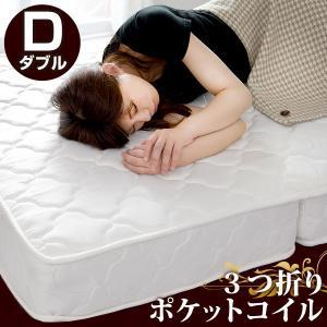 マットレス ポケットコイル 三つ折り ポケットコイルマットレス ダブルサイズ 体圧分散 ポケットマット ベッドマット 3つ折り|tansu