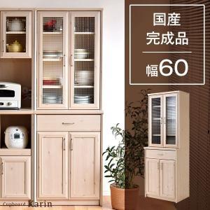 食器棚 60幅 国産 完成品 完成 日本製 キッチン収納 レンジ台 キッチン 収納 スリム 棚 キッチンラック ハイタイプ 60 北欧 一人暮らし 台所|tansu