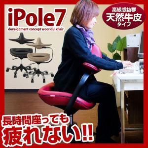 【送料無料】 iPole7 アイポールセブン ウリドゥルチェア チェアー 本革タイプ|tansu