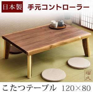 こたつテーブル 日本製 幅120 継ぎ脚 省エネ なぐり加工 テーブル 皮付き ウォールナット こたつ こたつテーブル 長方形 リビング シンプル 和風 木製 tansu