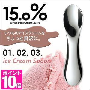 アイスクリームスプーン 15.0% アイススプーン アイスク...