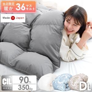 羽毛布団 ダブル 掛け布団 羽毛掛け布団 日本製 ホワイトダウン90% 7年保証 350dp以上 羽毛 CILシルバーラベル 羽毛ふとん|tansu
