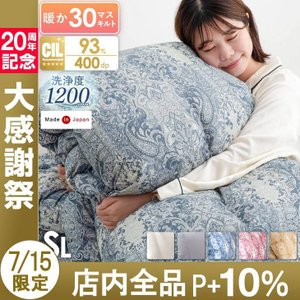 羽毛布団 羽毛ふとん シングル ロング 掛け布団 羽毛掛布団 日本製 ホワイトダックダウン93% 7年保証|tansu