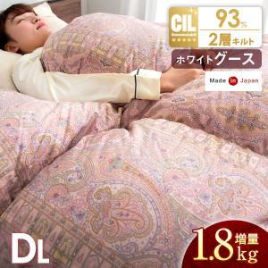 羽毛布団 羽毛ふとん ダブル 掛け布団 羽毛掛布団 日本製 ホワイトグースダウン93% 増量1.8kg 二層キルト 羽毛 布団 掛けふとん|tansu