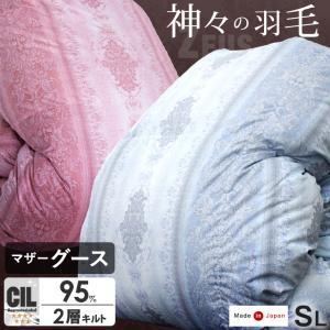 羽毛布団 羽毛ふとん シングル 掛け布団 マザーグースダウン95% 純ポーランド産 綿100% 60サテン 日本製 ツインキルト CILプラチナラベル 羽毛掛け布団|tansu