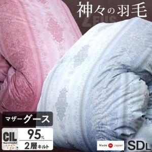 羽毛布団 セミダブル 掛け布団 羽毛掛布団 マザーグースダウン95% 純ポーランド産 484dp以上 1.5kg 綿100% 60サテン 日本製 ツインキルト CILプラチナラベル|tansu