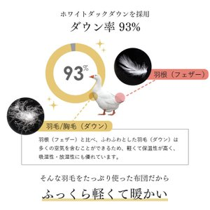 羽毛布団 羽毛ふとん セミダブル 掛け布団 羽毛掛け布団 日本製 ホワイトダックダウン93% 増量1.5kg 7年保証 羽毛 布団 羽毛掛ふとん|tansu|07
