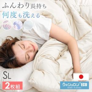 肌掛け布団 シングル 2枚組 肌掛け布団 シングルロング 洗える 日本製 帝人 ウォシュロン テイジン  肌掛布団 ウォッシャブル 洗える掛け布団の写真