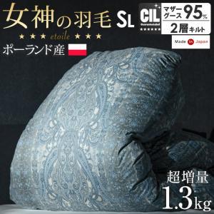 羽毛布団 シングル 掛け布団 日本製 マザーグース 95% 増量1.3kg 7年保証 440dp以上 ポーランド産 羽毛 CILブラックラベル 羽毛掛布団 2層キルト|tansu