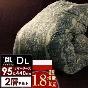 羽毛布団 ダブル 掛け布団 羽毛掛布団 マザーグースダウン95% 純ポーランド産 440dp以上 1.8kg 綿100% 60サテン 日本製 ツインキルト CILブラックラベル|tansu