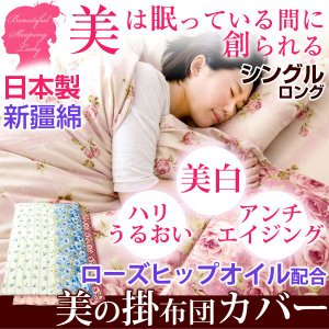 【送料無料】 掛布団カバー 布団カバー 日本製 シングルロング ローズヒップオイル配合 うるわし繊維|tansu