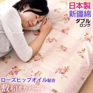 【送料無料】 業界初!? 美の敷布団カバー Sleeping Beautiful Lady 日本製 ダブルロング ローズヒップオイル配合 うるわし繊維|tansu