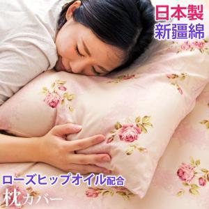 【送料無料】 業界初!? 美のまくらカバー Sleeping Beautiful Lady 日本製 ローズヒップオイル配合 うるわし繊維|tansu