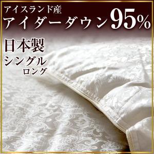 羽毛布団 シングルロング 掛け布団 羽毛掛布団 アイダーダウン95% 日本製 国産 立体キルト 世界最高峰の羽毛アイスランド産アイダーダックダウン 5年保証|tansu