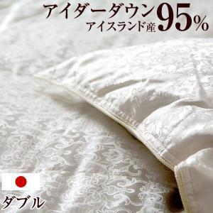 羽毛布団 ダブルロング 掛け布団 羽毛掛布団 アイダーダウン95% 日本製 国産 立体キルト 世界最高峰の羽毛アイスランド産アイダーダックダウン 5年保証|tansu