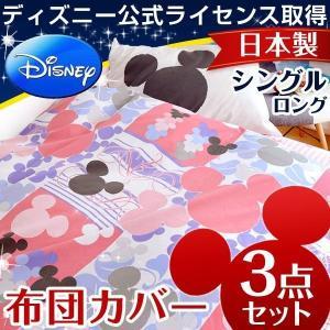 布団カバー 3点セット シングルロング ディズニー ミッキー 日本製 掛け布団カバー 枕カバー ボックスシーツ シングル ロング|tansu