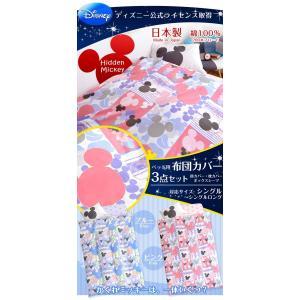 布団カバー 3点セット シングルロング ディズニー ミッキー 日本製 掛け布団カバー 枕カバー ボックスシーツ シングル ロング|tansu|02