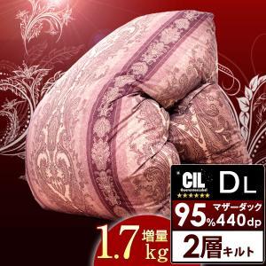 羽毛布団 ダブル 掛け布団 羽毛掛布団 日本製 CILブラックラベル 新基準 440dp以上 1.7キロ 二層キルト 国産 ホワイトダックダウン 95%|tansu