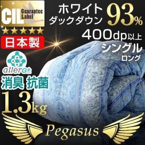 羽毛布団 シングル 掛け布団 日本製 ダックダウン93% 大増量1.3kg 7年保証 400dp以上 羽毛 CILゴールドラベル 羽毛掛布団 羽毛掛け布団 シングル|tansu