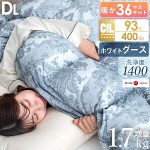 羽毛布団 ダブル 掛け布団 ホワイトグース 日本製 ダウン93% 増量1.7kg 7年保証 羽毛 布団 抗菌 防臭 羽毛ふとん 羽毛掛け布団 掛けふとん|tansu