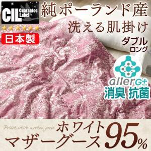 羽毛肌掛け布団 肌掛け布団 シングル 日本製 ダブルロング ホワイトグースダウン肌掛け布団|tansu
