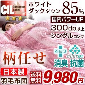 羽毛布団 シングル 掛け布団 羽毛掛け布団 日本製 ダックダウン85% 300dp以上 羽毛 3年保証 CILレッドラベル 羽毛ふとん|tansu