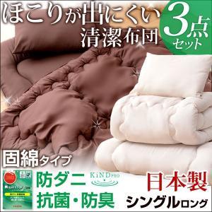 布団セット 日本製 シングル 3点 3点セット 防ダニ 洗える 日本製 抗菌 防臭 固綿入り ほこりが出にくい布団セット