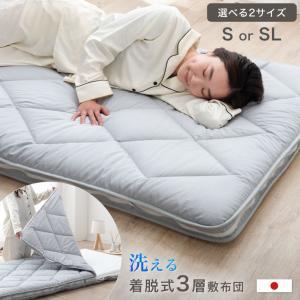 敷布団 シングル 敷き布団 日本製 洗える 軽量 三層敷布団 帝人 テイジン ウォシュロン 完全分割式 アレルギー対策