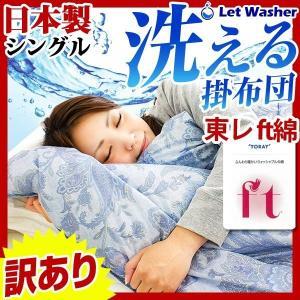 掛け布団 掛布団 シングルロング 洗える掛け布団 日本製 シングル 羽毛タッチ 柄任せ|tansu